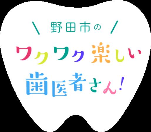 野田市のワクワク楽しい歯医者さん!